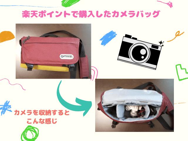 アウトドア カメラバッグ