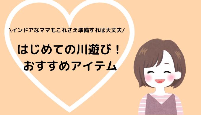 川遊びデビュー持ち物