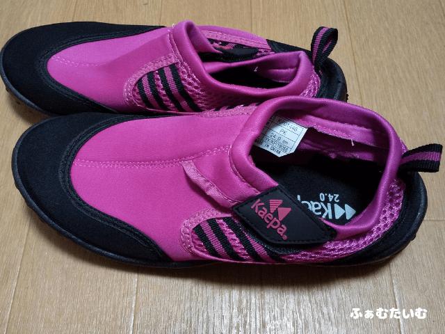 川遊びの靴(マリンシューズ)