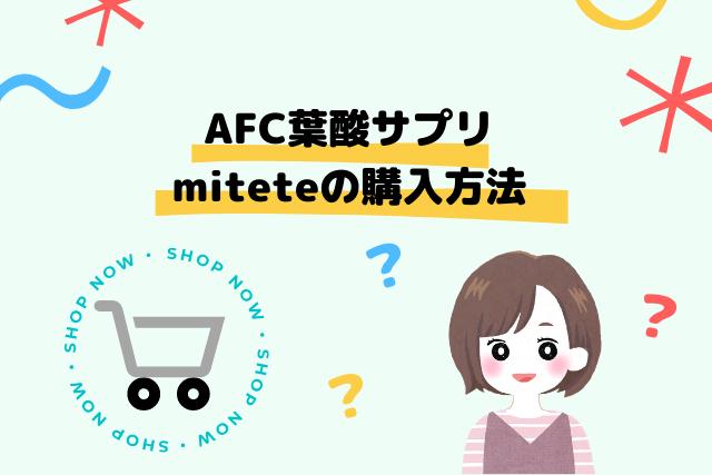 エーエフシー 葉酸サプリ mitete 購入方法