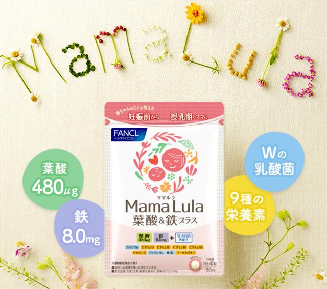ママルラ葉酸サプリ 比較