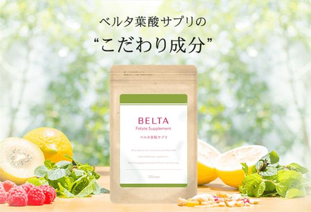 ベルタ葉酸サプリ 比較