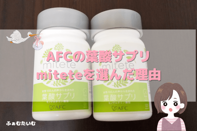 AFC 葉酸サプリ レビュー