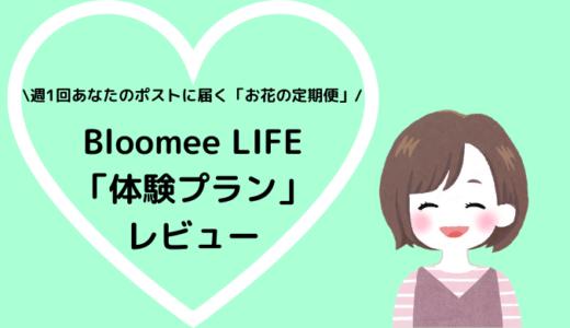 お花の定期便Bloomee(ブルーミー)の体験プランをレビュー