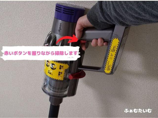 ダイソン コードレス掃除機 レバー 使い方
