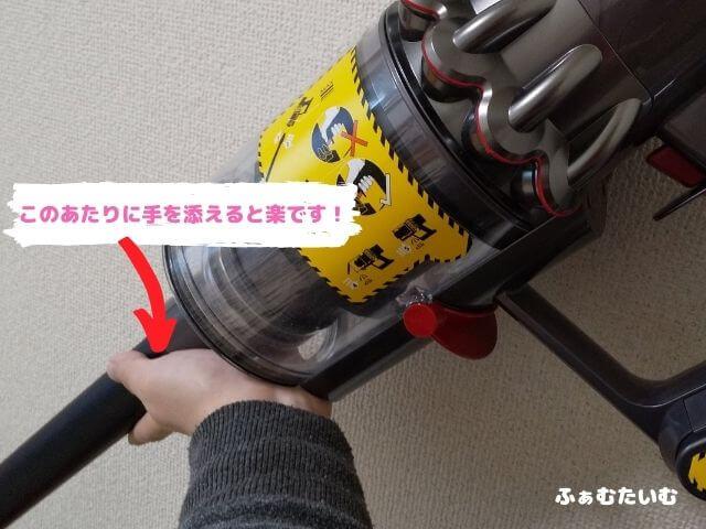 ダイソン コードレス掃除機 重い 対策