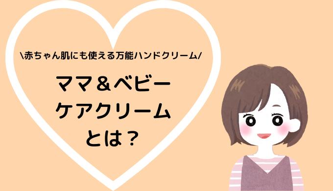 ママ&ベビーケアクリーム 口コミ