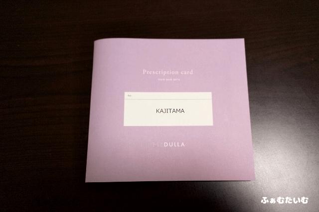 MEDULLA オーダーメイド レビュー
