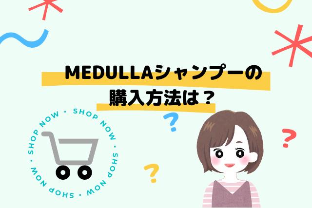 MEDULLA 購入方法 販売店
