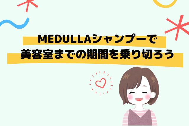 MEDULLA シャンプー ママ おすすめ
