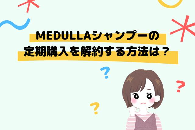 MEDULLA 定期購入 解約 メデュラ