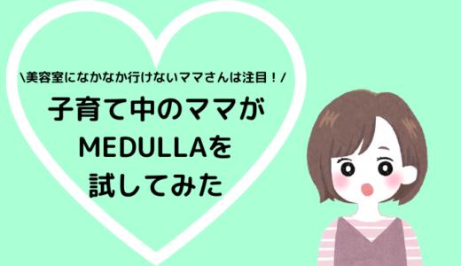 【MEDULLA】時間のないママこそシャンプー選びが大切だった話