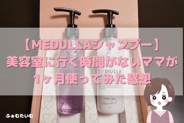 MEDULLA メデュラ ママ レビュー 口コミ