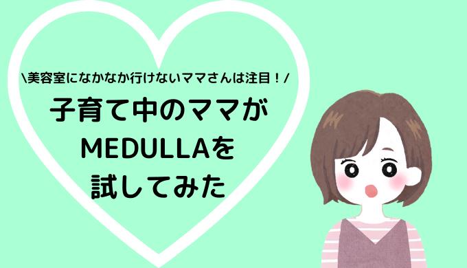 MEDULLA シャンプー ママ